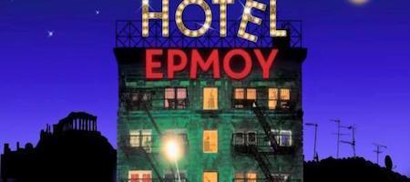 Hotel Ermou: Άννα Βίσση για ακόμα μία χρονιά