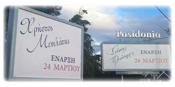 ποσειδώνιο πλούταρχος μενιδιάτης posidonio music hall