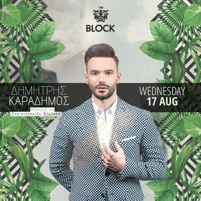 δημήτρης καραδήμος live block 146