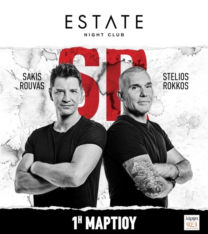 Estate Nightclub Σάκης Ρουβάς & Στέλιος Ρόκκος