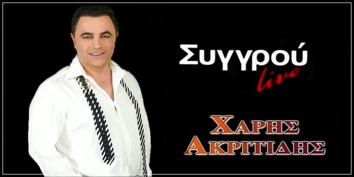 συγγρού live 201 χάρης ακριτίδης syggrou akritidis