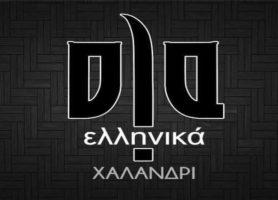 Όλα Ελληνικά club Χαλάνδρι