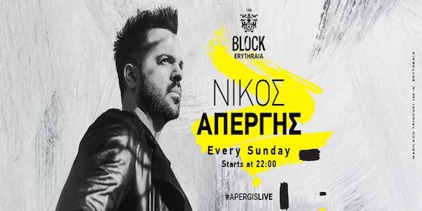 ΝΙΚΟΣ ΑΠΕΡΓΗΣ LIVE @ BLOCK 146 ΚΟΛΩΝΑΚΙ